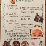 【8周年記念オージュアキャンペーン】9月1日からスタート☆