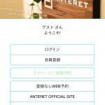 ☆オフィシャルWeb予約スタート☆