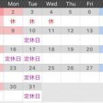 スタイリスト石川、1月15日(日)法事のためお休みさせていただきます。