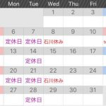 石川の夏休みのお知らせ。