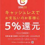 5%還元!対象店舗!